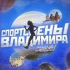 Спортсмены во Владимире - подслушано
