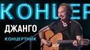 Концертник Джанго Алексей Поддубный