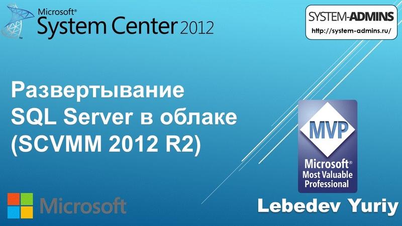 Развертывание SQL Server в облаке (SCVMM 2012 R2)