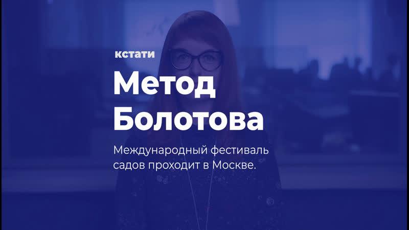 Метод Болотова