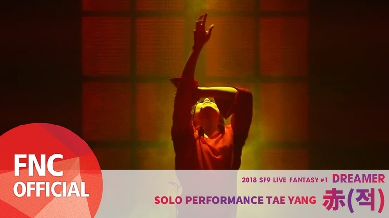 DREAMER TAE YANG 赤 적 Solo Stage Video of 2018 SF9 LIVE FANTASY 1