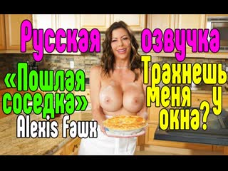 Alexis fawx инцест трахнул маму, возбудил спящую, порно, секс с мамой, натянуул, оттрахал секс сиськи1 [девушка красиво, красив