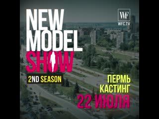 Кастинг в перми 22 июля new model show