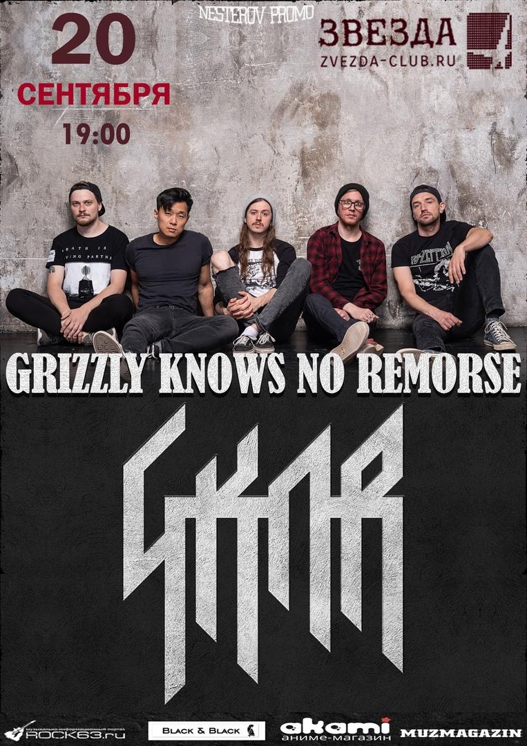 Афиша Самара 20.09 Grizzly Knows No Remorse в Звезде!