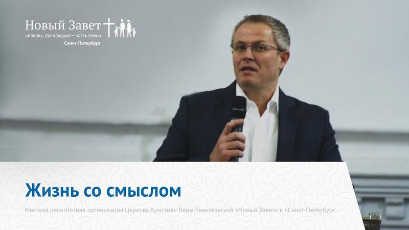 Александр Шевченко - «Жизнь со смыслом» (26.05.19)