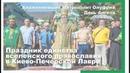 Праздник единства вселенского православия в Киево Печерской Лавре