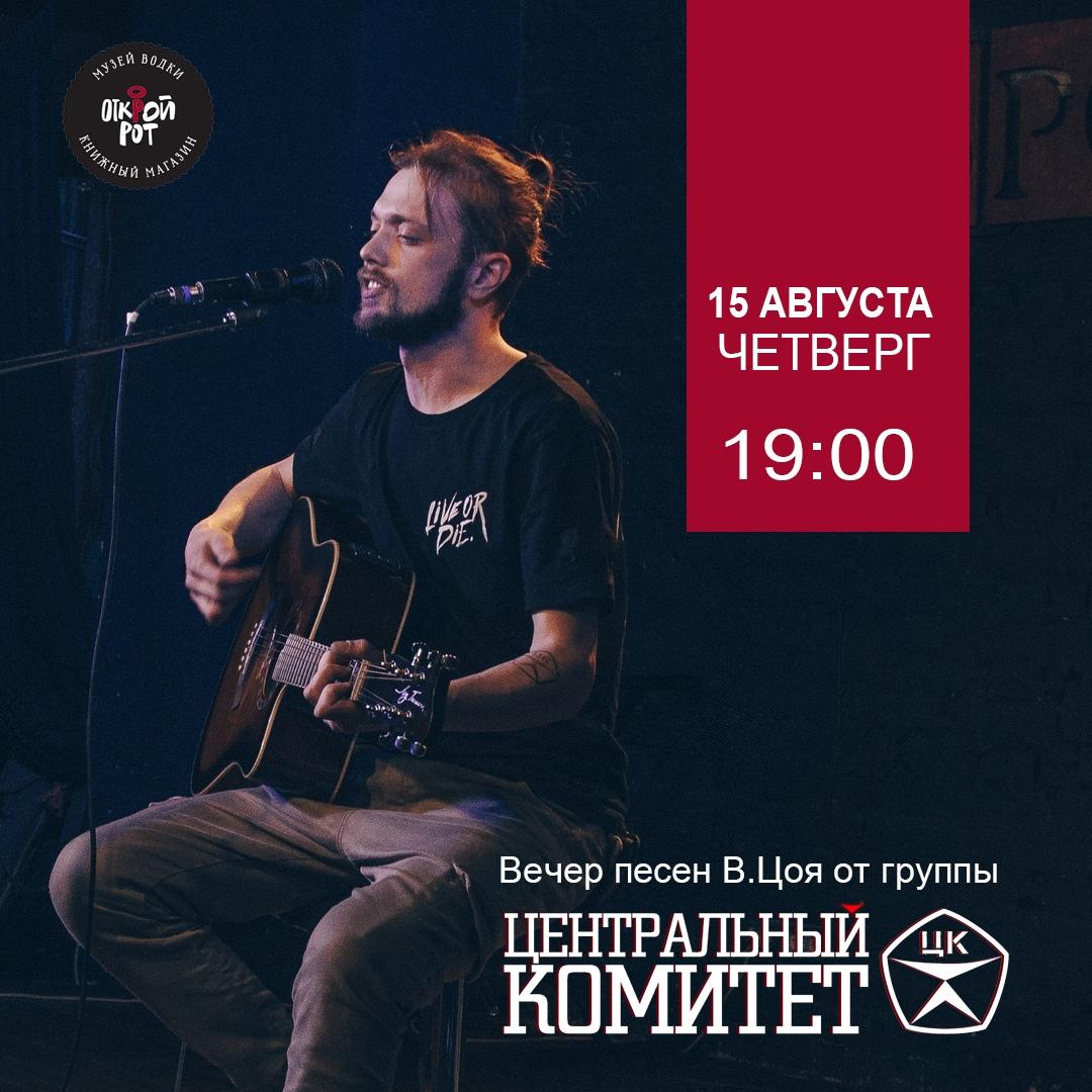 Афиша 15.08 вечер памяти В.Цоя от ЦК Открой Рот Бар