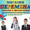 Магазин ПЕРЕМЕНА ( Тюмень, Сургут)