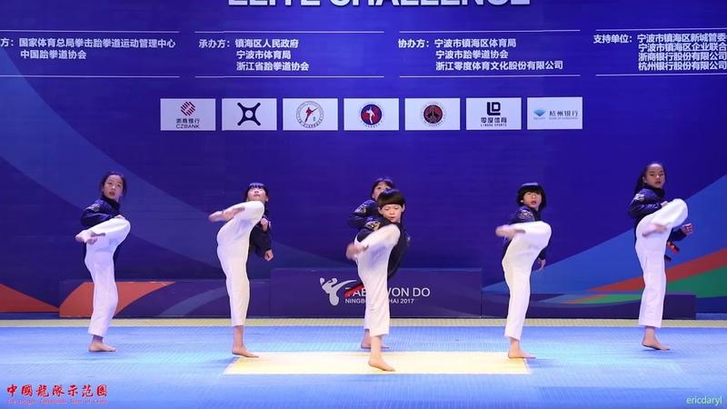 2017 Elite Challenge Taekwondo Dance,Junior 2nd,大众跆拳道 精英挑战赛 跆拳舞 少年组 亚军 浙江队 中国4