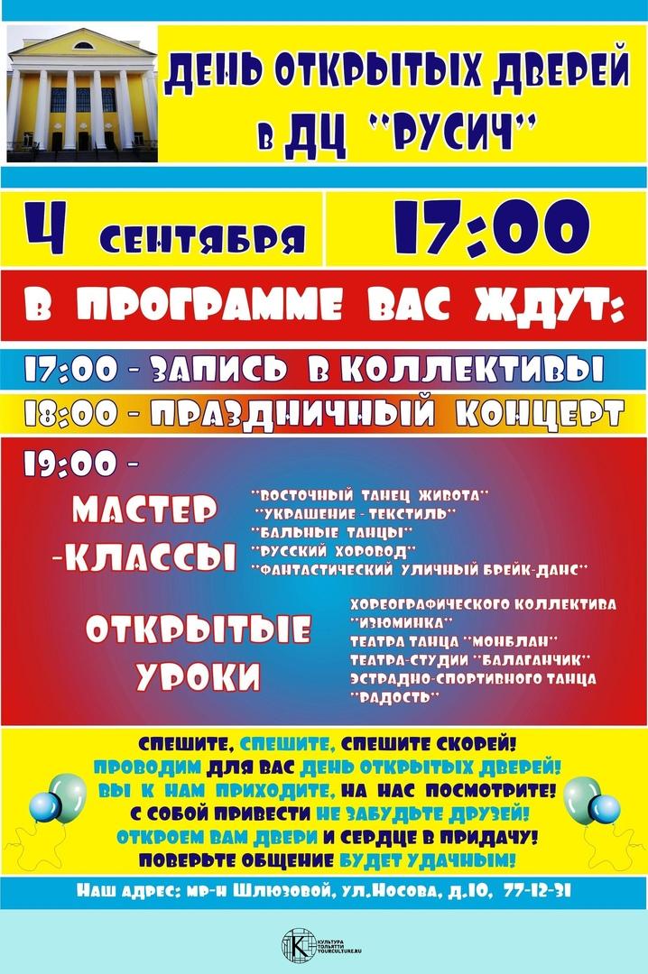День открытых дверей в ДЦ Русич