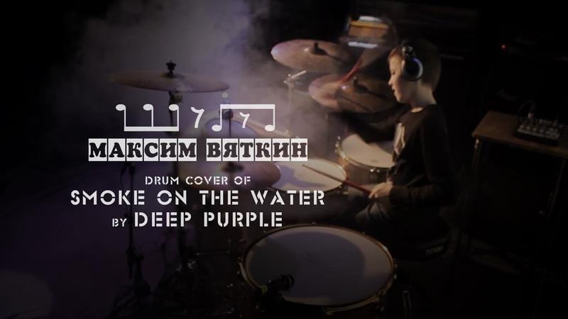 Максим Вяткин. Deep Purple - Smoke On The Water (drum cover)