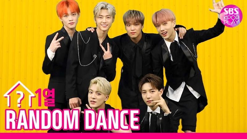 [랜덤1열댄스] RANDOM 1LINE DANCE NCT DREAM │ 어느새 훌쩍 커버린 드림이들...💚 2019 드림이 추는 애깅이 시절 띵곡들 (*◕ᴗ◕*)