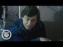 Нужные люди. Новогодняя комедия (1986)