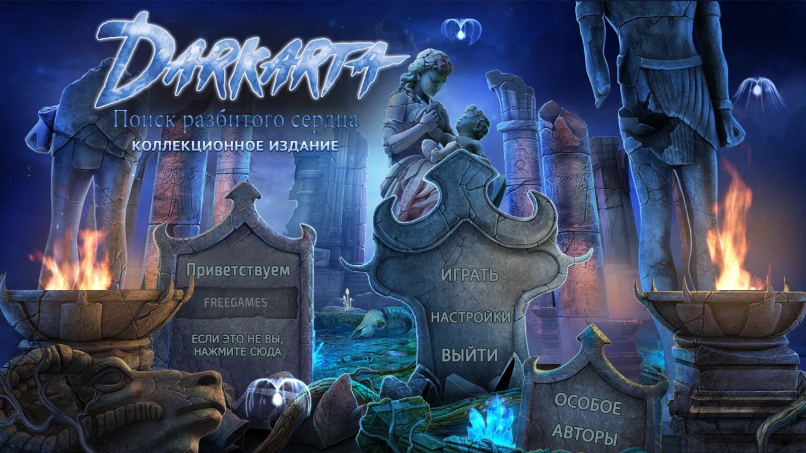 Darkarta: Поиск разбитого сердца. Коллекционное издание | Darkarta: A Broken Heart's Quest CE (Rus)