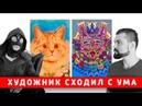 Как художники сходят с ума Арт Бланш feat Рина Драгунова