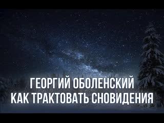 """Лекция """"О трактовке своих сновидений"""""""