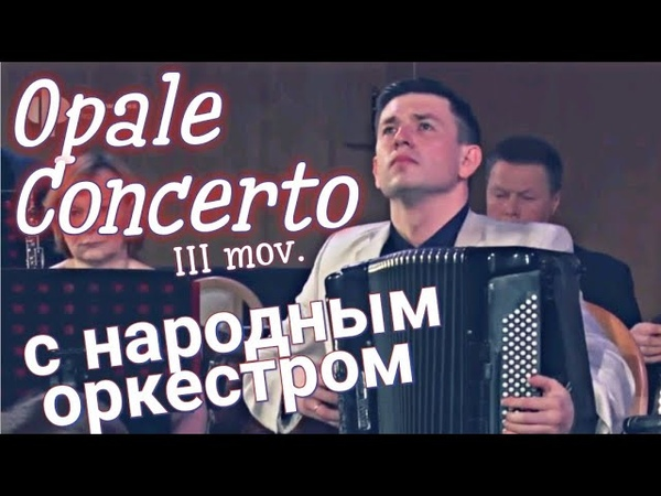 Музыка известного джазового баяниста - R. Galliano - Opale concerto III mov. аккордеон - А.Поелуев