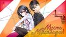 Месть Масамунэ!   Masamune-kun no Revenge! - 01   ALTER team