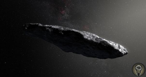 АСТРОНОМЫ ПРОАНАЛИЗИРОВАЛИ ЗАЯВЛЕНИЯ О ТОМ, ЧТО «ОУМУАМУА» ИНОПЛАНЕТНЫЙ КОСМИЧЕСКИЙ КОРАБЛЬ Межзвездный объект «Оумуамуа» это странный сигарообразный кусок камня, уже находящийся на большом