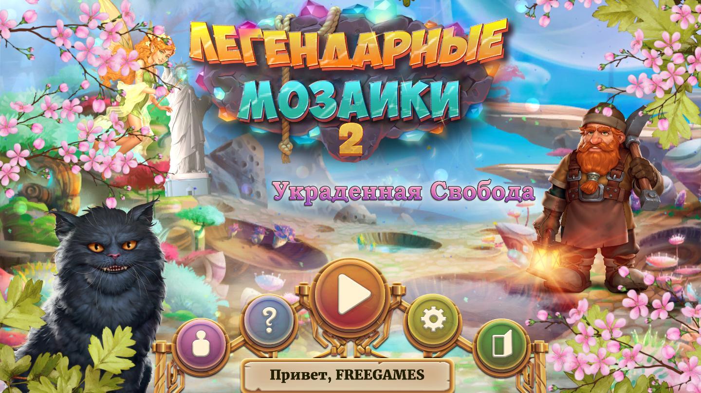 Легендарные мозаики 2: Украденная Свобода | Legendary Mosaics 2: The Stolen Freedom (Rus)