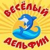 """Спортивный лагерь на море """"Веселый Дельфин"""""""
