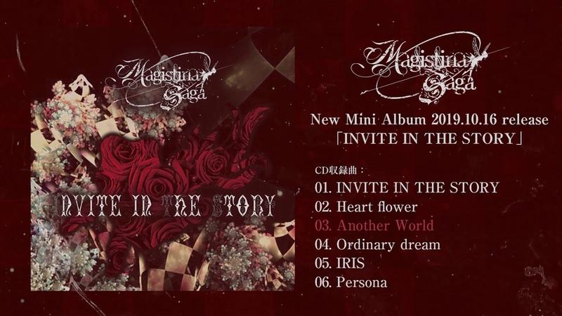 Magistina Saga New Mini Album「INVITE IN THE STORY」2019年10月16日発売
