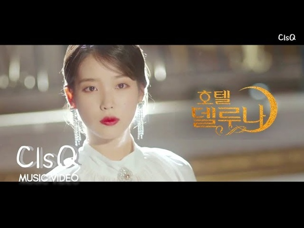 [Hotel Del Luna OST Part. 1] Another Day - Monday Kiz(먼데이키즈) _ Punch(펀치) (호텔 델루나 OST Part.1)