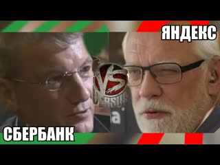 Csbsvnnq music -versus сбербанк vs яндекс