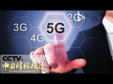 《中国财经报道》 关注5G标准发布:5G第一阶段标准今天发布 20180614 17:00 | CCTV财经