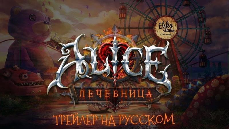 Alice: Asylum. Patreon. Teaser (RUS ElikaStudio)