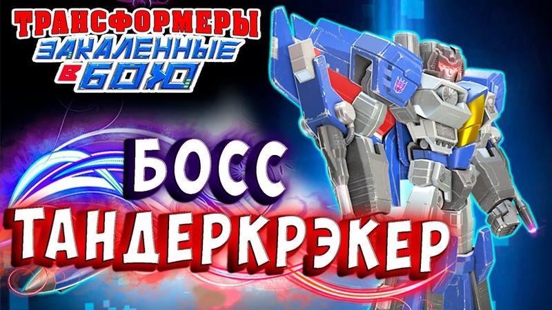 ТАНДЕРКРЭКЕР АТАКУЕТ! БОСС! Трансформеры Закаленные в Бою Transformers Forged To Fight ч.267