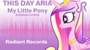 Camellia This Day Aria RUSSIAN cover by Radiant Records / My Little Pony Friendship is Magic