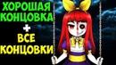 Хорошая концовка все концовки ♠ Clea ♠ Аниме хоррор Клеа финал
