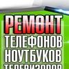 Ремонт телефонов Ноутбуков Айфон Ульяновск