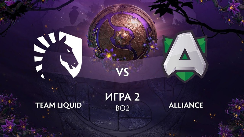 Team Liquid vs Alliance (игра 2) | BO2 | The International 9 | Групповой этап | День 3