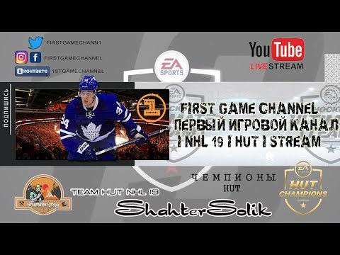 NHL 19 HUT Stream live Dimon_80_Belarus HUT Champions 45 27.07.19