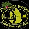 г.Лида Рыболовный клуб ''Рыбацкая беседка''.