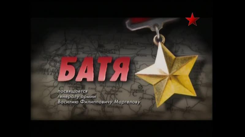 Десантный батя -1 Серия