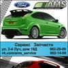 AMS Advanced Motorsport Service. Автосервис.