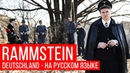 Rammstein - Deutschland Cover на русском RADIO TAPOK