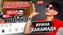 Ирина Хакамада Женщина должна знать свое место Зеленский Тиндер и многое другое Большое интервью