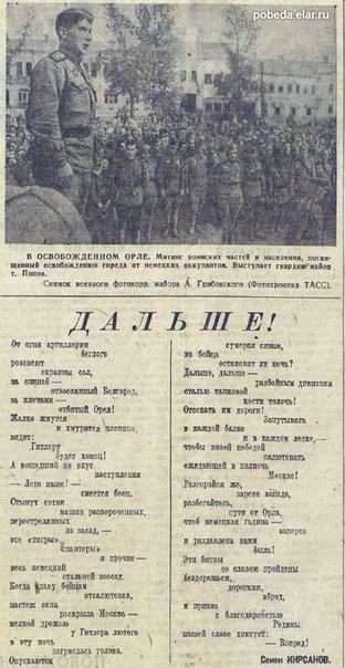 ОПЕРАЦИЯ «КУТУЗОВ» (12 ИЮЛЯ - 17 АВГУСТА 1943)