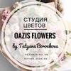 Цветы   Букет невесты   Нижний Новгород  