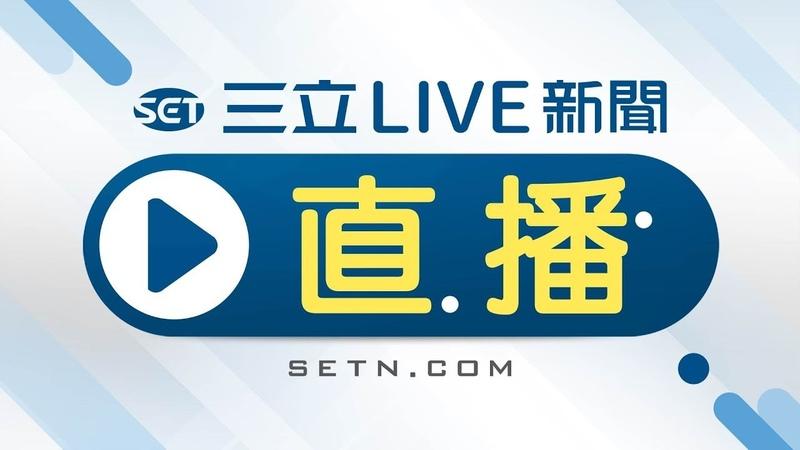 【現正直播】三立LIVE新聞HD直播│SET Live NEWS│SET LIVE ニュースオンライン放送│대만 52