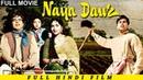 Naya Daur Full Movie 1957 Dilip Kumar Vyjayanthimala Bollywood Hindi Movies Old Classic Film