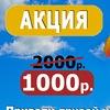 Полеты на параплане - Скидка 50% (АКЦИЯ)