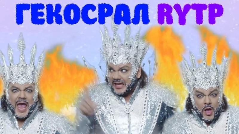 ПРАВИЛЬНАЯ РЕКЛАМА ГЕКСОРАЛ RYTP -- КИРКОРОВ ТУПА САБ ЗИРО