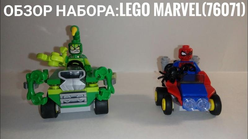 Обзор набора «Lego Marvel(76071)»