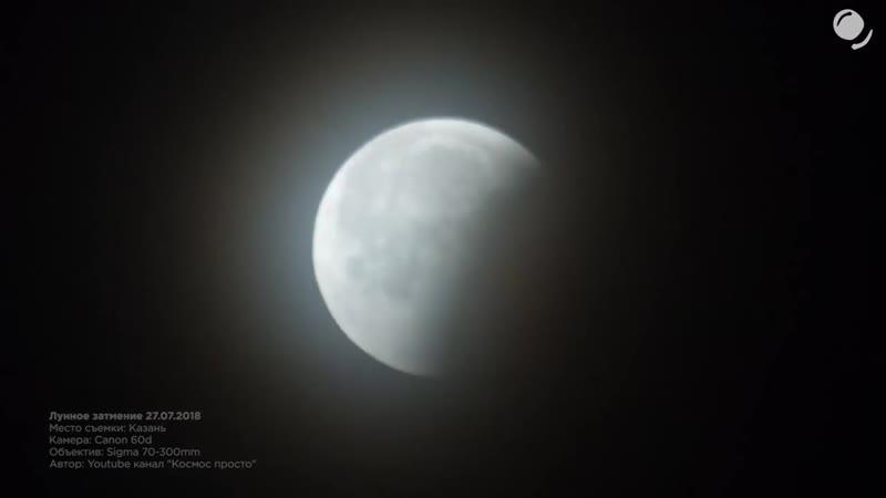 ЛУННОЕ ЗАТМЕНИЕ 27 ИЮЛЯ Полное видео затмения (27.