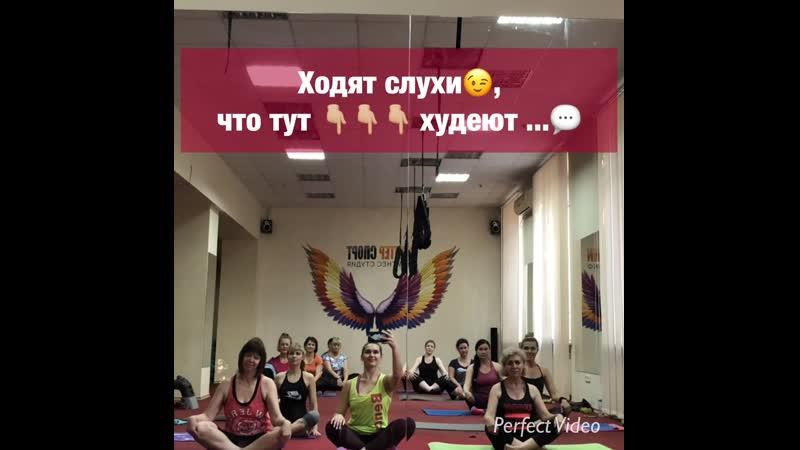 СиловойПилатесЛуганск ЙогаПилатесЛуганск ходят слухи что тут ☝🏻 Худеют Наши занятия подходят всем
